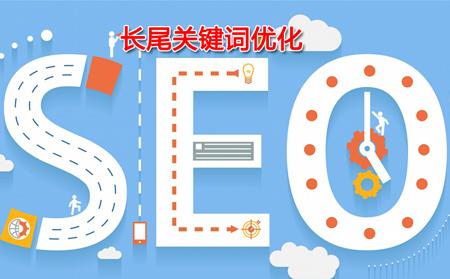 成都SEO:SEO长尾关键词优化方法与技巧