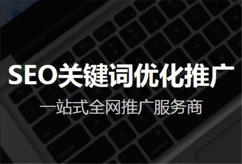 成都SEO网站源代码优化的5条建议