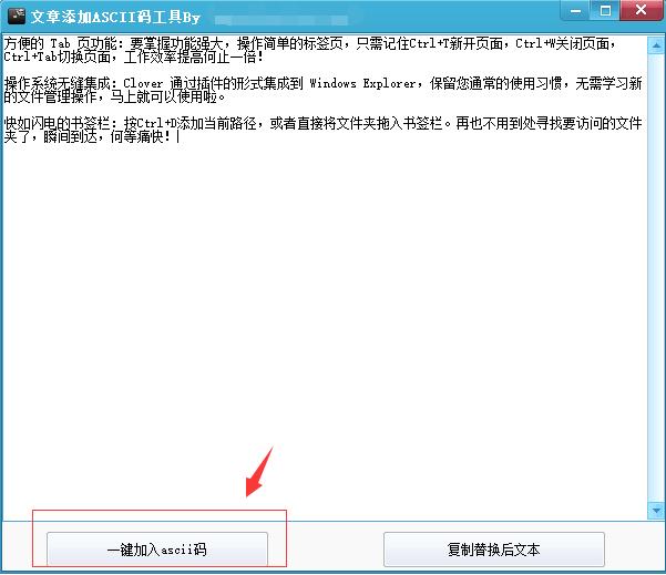 ASCII码添加效果