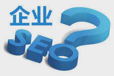为什么SEO优化越来越不好做了?
